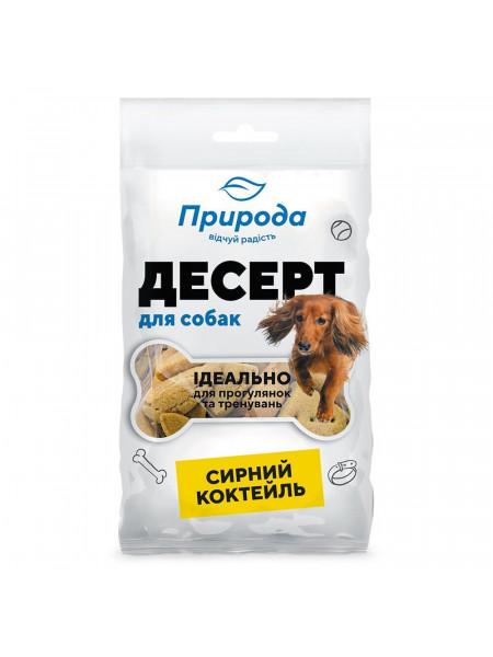 Лакомство для собак Природа Десерт «Сырный коктейль» 100 г