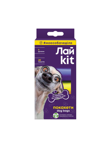 Пакеты LikeKit для уборки собачих экскрементов 4 х 20 шт
