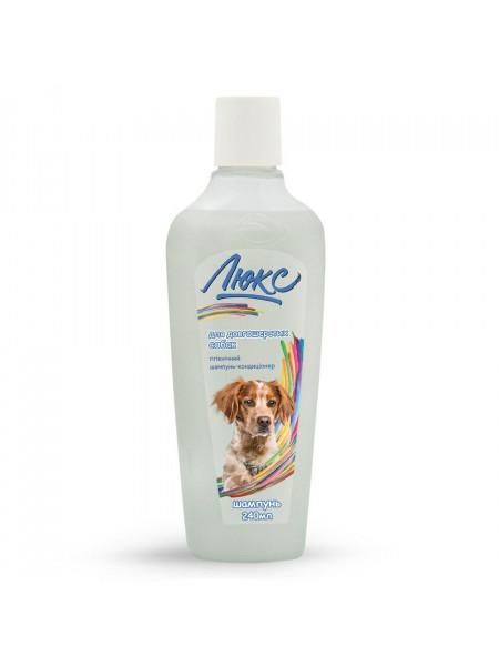 Шампунь-Кондиционер для собак Природа «Люкс» 240 мл (для длинной шерсти)