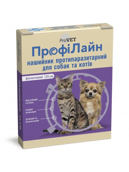 Ошейник для кошек и собак ProVET «ПрофиЛайн» 35 см (от внешних паразитов, цвет: фиолетовый) - dgs