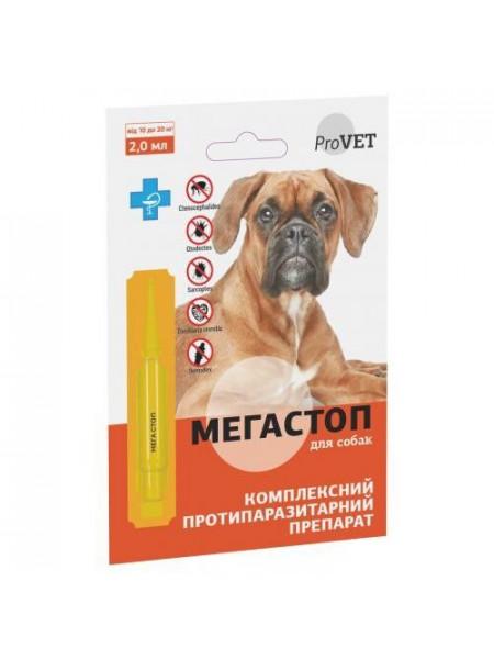 Капли на холку для собак ProVET «Мега Стоп» от 10 до 20 кг, 1 пипетка (от внешних и внутренних паразитов)